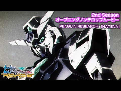 OP映像 #ガンダムビルドダイバーズRe:RISE 2nd Season / #PENGUIN_RESEARCH / HATENA / 2020-420 Digi Rel
