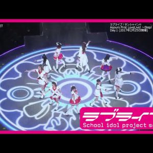 LIVE映像 #Aqours / MIRAI TICKET / First Love Live!~Step! ZERO to ONE~2017.2.25 Day1 / Blu-ray&DVD / 2017-927 Rel