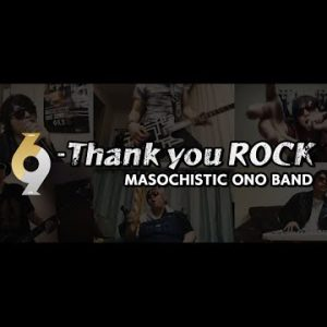 新作試聴 #MASOCHISTIC ONO BAND #MOB / Thank you ROCK remote recording ver. / 2020-609 Rel