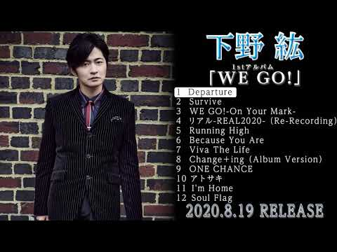 新作試聴 #下野紘 / Departure / 1st Album WE GO! / 2020-819 Rel