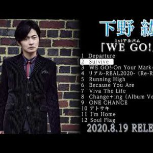 新作試聴 #下野紘 / Survive / 1st Album WE GO! / 2020-819 Rel