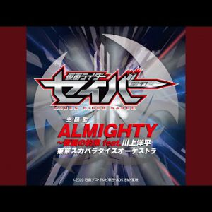 OP試聴 #仮面ライダーセイバー / TOKYO SKA PARADISE ORCHESTRA / ALMIGHTY~仮面の約束 feat.#川上洋平 TV size