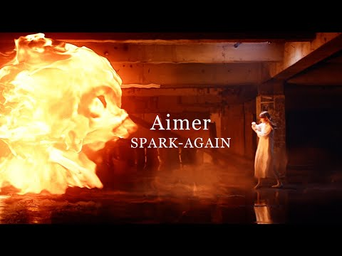 新作MV #炎炎ノ消防隊 弐ノ章 OP / #Aimer / SPARK-AGAIN / 19th Single / 2020-909 Rel