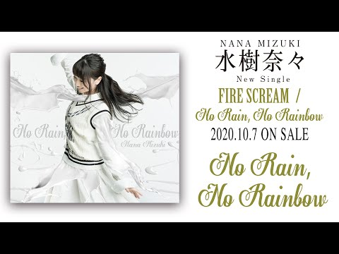 新作試聴 #水樹奈々 / No Rain, No Rainbow / 40th Single / 2020-1007 Rel