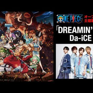 OP映像 #ONEPIECE #ワンピース / #Da-iCE / DREAMIN' ON / 2020-826 Rel