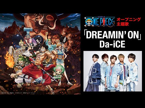 OP映像 / #ONEPIECE #ワンピース / #Da-iCE / DREAMIN' ON / 2020-826 Rel