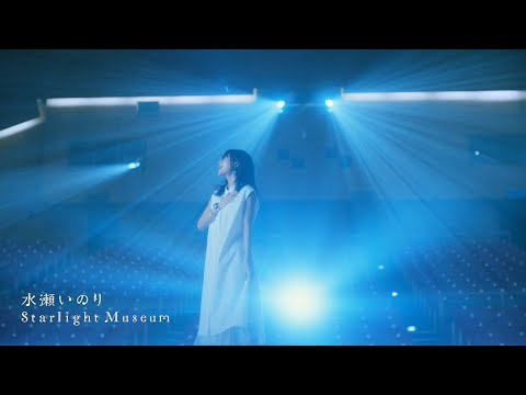 新作MV #水瀬いのり / Starlight Museum / 9th Single / 2020-1202 Rel