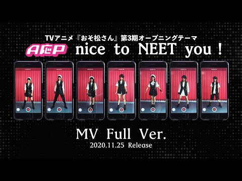 新作MV #おそ松さん 第3期OP / #A応P / nice to NEET you!/ 2020-1125 Rel