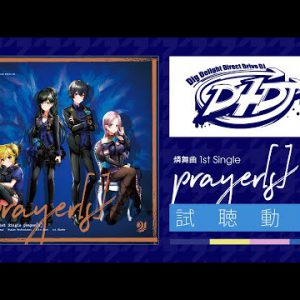 新作試聴 #D4DJ / #燐舞曲 / prayer[s] / 1st Single / 2020-1118 Rel