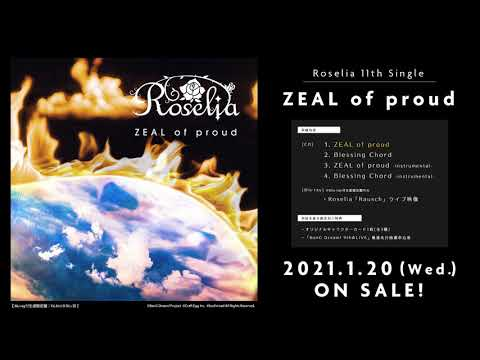 試聴動画 / #Roselia – ZEAL of proud / 11th Single / 2021-0120 Rel