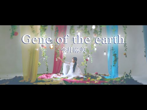 新作MV #今井麻美 / Gene of the earth / 6th Full Album / 2020-1125 Rel