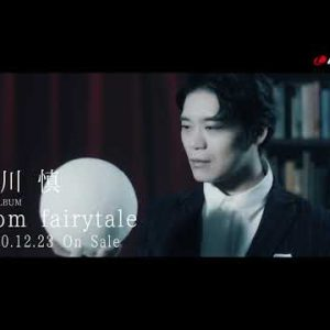 新作MV #古川慎 / 切嵌とfairytale / 1st Album from fairytale / 2020-1223 Rel