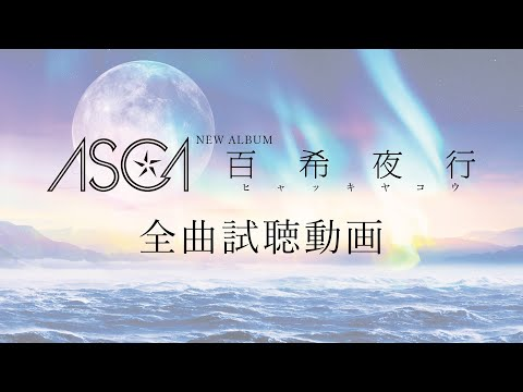 新作試聴 / #ASCA – 百希夜行 / 2nd Album Trailer Movie / 2021-0127 Rel