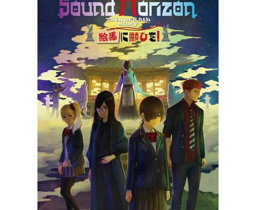 月間 #TOWERanime / 2021年1月度 / 1位 #Sound Horizon / 絵馬に願ひを!Prologue Edition