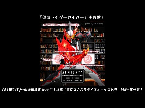 【MV】#仮面ライダーセイバー / TOKYO SKA PARADISE ORCHESTRA / ALMIGHTY~仮面の約束 feat.#川上洋平 / 2020-1223 Rel