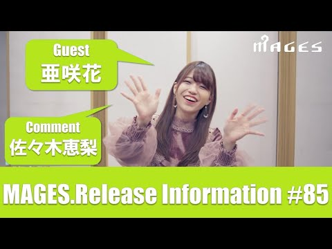 #MAGES.Release Information 85 / #亜咲花 / #佐々木恵梨 #波乗りボーイズ / 2021-0104