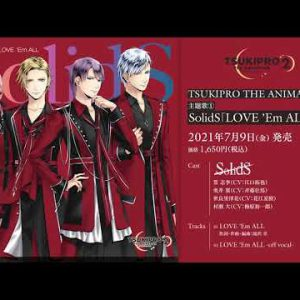 【PV】#TSUKIPRO THE ANIMATION 2 主題歌① / #SolidS – LOVE 'Em ALL / 2021-0709 Rel
