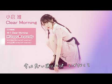 試聴動画 / #小倉唯 – pyu♥a purely / 13th Single Clear Morning / 2021-0331 Rel
