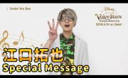 #江口拓也|#Disney 声の王子様 Voice Stars Dream Selection Special message 07
